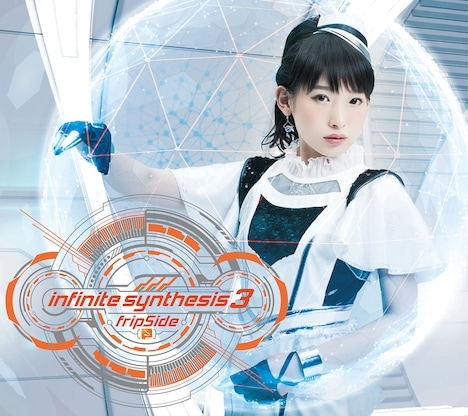 fripSide「infinite synthesis 3」Blu-ray付属初回限定盤ジャケット