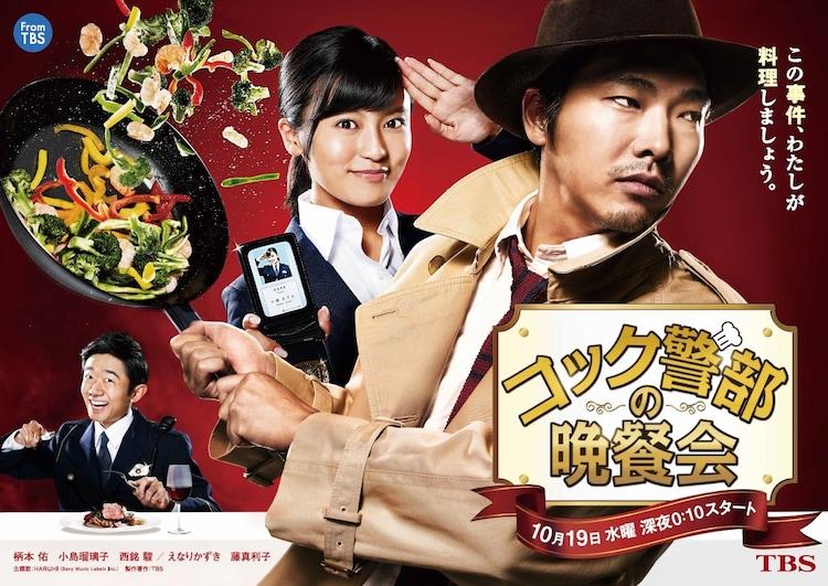 Haruhi Tbsの異色グルメミステリーで初のドラマ主題歌 音楽ナタリー