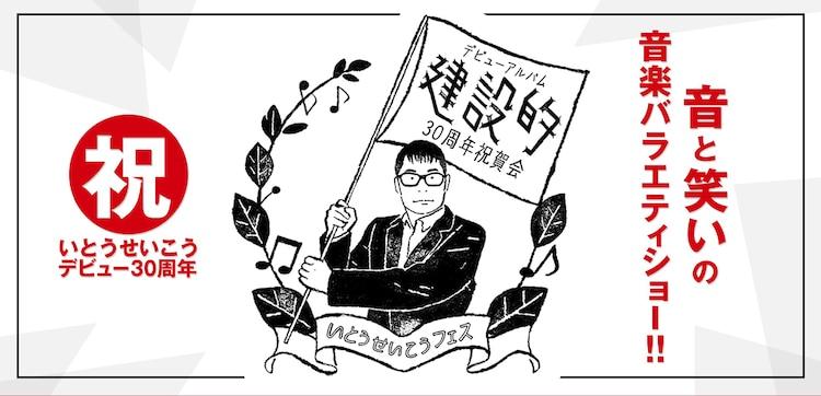 「いとうせいこうフェス~デビューアルバム『建設的』30周年祝賀会~」ロゴ