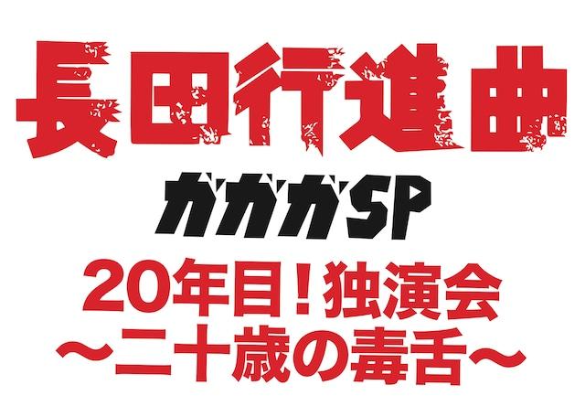 ガガガSP「長田行進曲」ロゴ