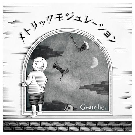 Gauche.「メトリックモジュレーション」ジャケット