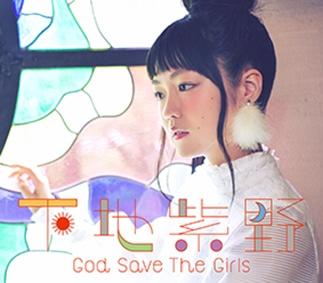 下地紫野「God Save The Girls」初回限定盤ジャケット