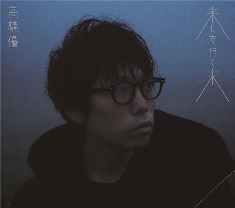 高橋優「来し方行く末」期間生産限定盤ジャケット