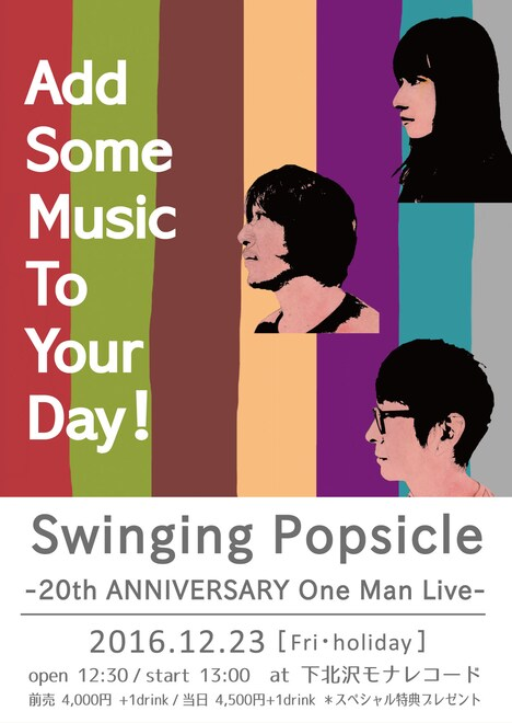 Swinging Popsicle「Add Some Music To Your Day!」フライヤー