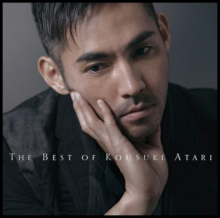 中孝介「THE BEST OF KOUSUKE ATARI」ジャケット