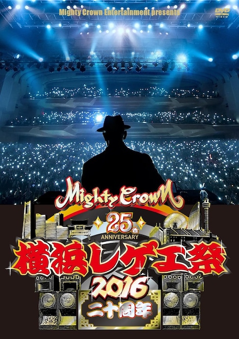 「Mighty Crown presents 横浜レゲエ祭 2016 -二十周年-」ジャケット