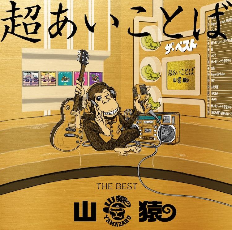 山猿 「超あいことば -THE BEST-」ジャケット