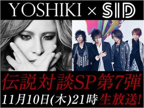 「YOSHIKI CHANNEL 伝説対談SP【第7弾】X JAPAN YOSHIKI×シド」告知画像