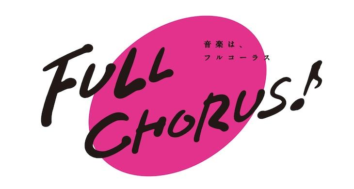 BSスカパー!「FULL CHORUS ~音楽は、フルコーラス~」ロゴ