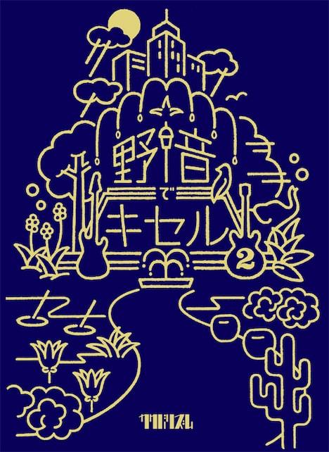 キセル「野音でキセル2」DVDジャケット