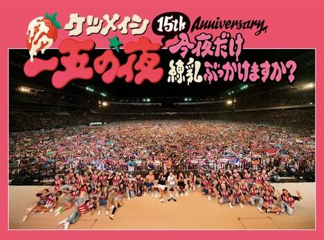 ケツメイシ「15th Anniversary『一五の夜』 ~今夜だけ練乳ぶっかけますか?~」Blu-rayジャケット