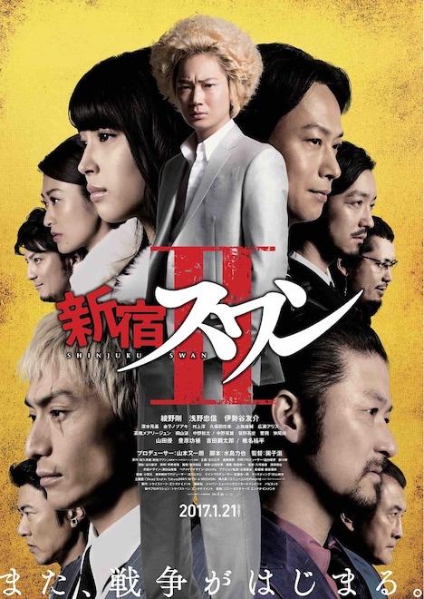 「新宿スワンII」ポスター (c)2017「新宿スワンII」製作委員会