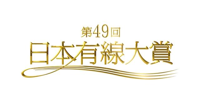 「第49回日本有線大賞」ロゴ (c)TBS