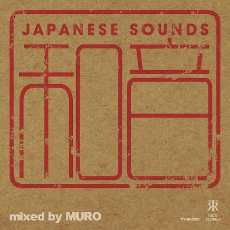 V.A.「和音-Mixed by MURO」ジャケット