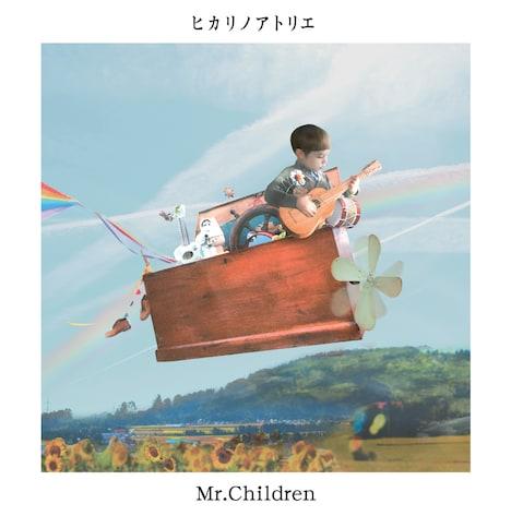 Mr.Children「ヒカリノアトリエ」ジャケット