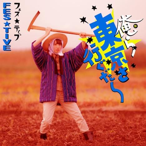 FES☆TIVE「俺ら東京さ行ぐだ」青葉ひなりジャケット