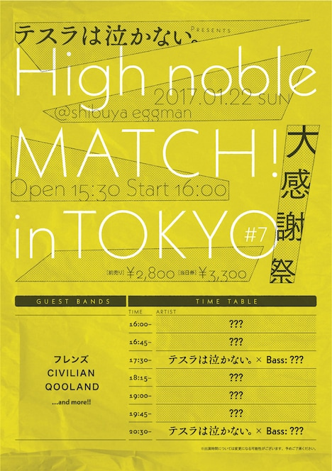 「High noble MATCH! in TOKYO #7 - 大感謝祭 -」告知ビジュアル