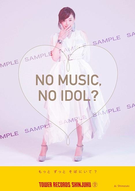 タワーレコード「NO MUSIC, NO IDOL?」の篠崎愛ポスター。