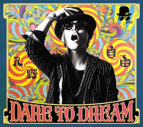 入野自由「DARE TO DREAM」豪華盤ジャケット