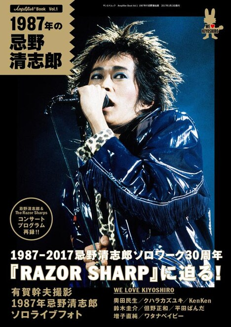 「Amplifier BOOK Vol.1『1987年の忌野清志郎』」通常版表紙
