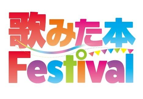 「歌みた本Festival」ロゴ