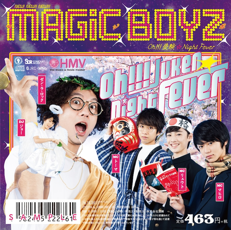 MAGiC BOYZ「Oh!!!受験☆Night Fever」ジャケット