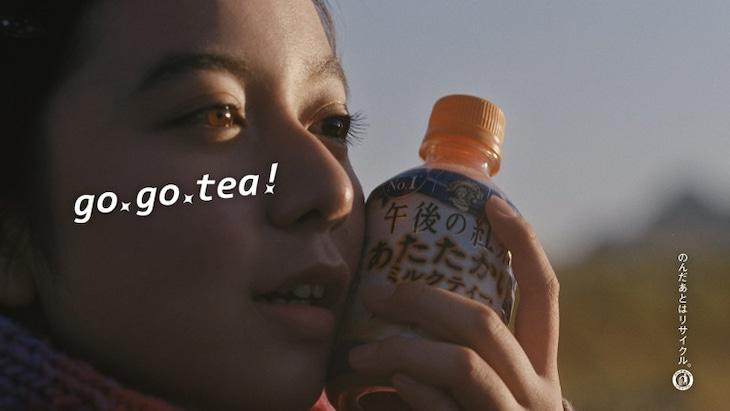 「キリン 午後の紅茶」のテレビCM「あいたいって、あたためたいだ。」編のワンシーン。