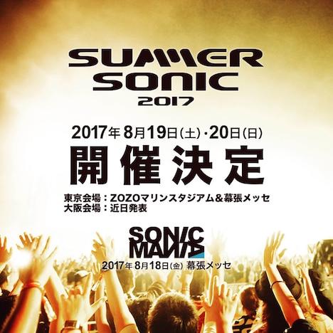「SUMMER SONIC 2017」「SONICMANIA」告知ビジュアル
