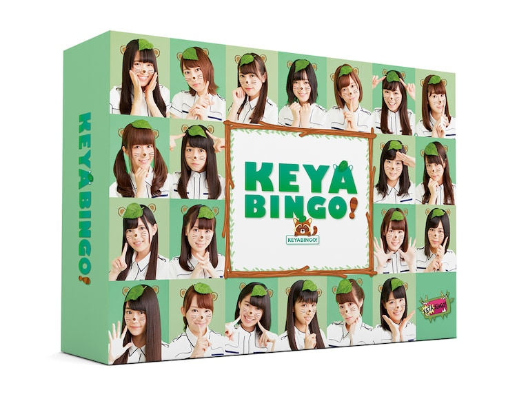 欅坂46「全力!欅坂46バラエティー KEYABINGO!」Blu-ray / DVDボックスのジャケット。