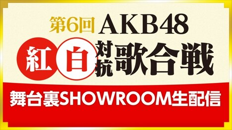 SHOWROOM「AKB48 紅白対抗歌合戦 舞台裏SHOWROOM生配信!」告知ビジュアル