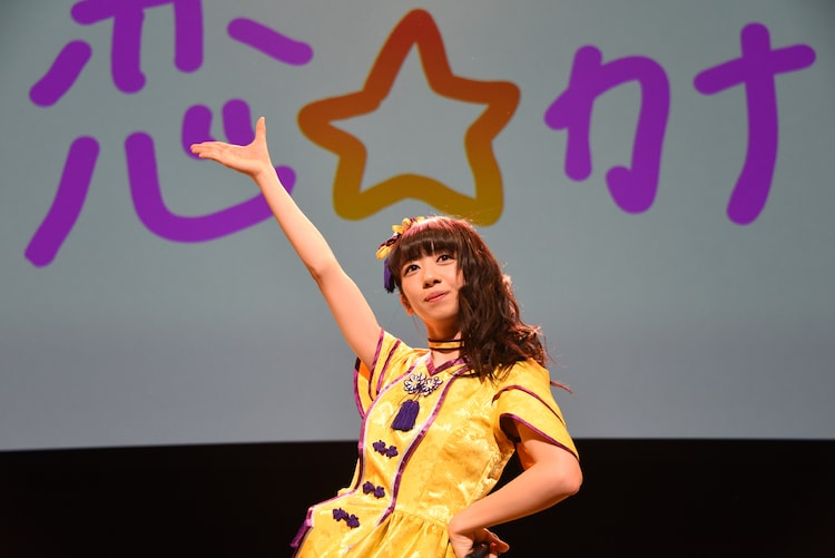 「恋☆カナ」を歌う真山りか。