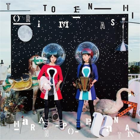 チャラン・ポ・ランタン「トリトメナシ」CD+DVD盤ジャケット