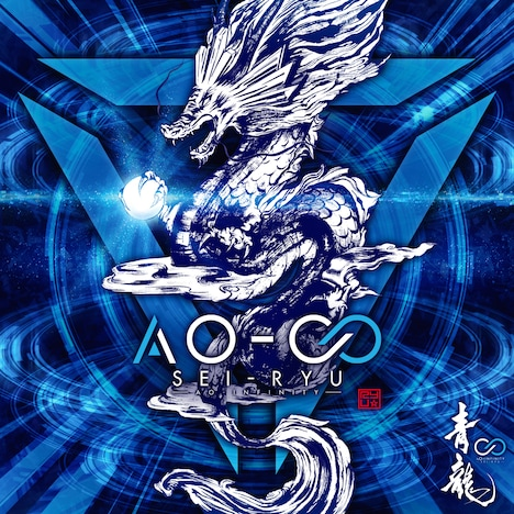 青龍「AO-∞」ジャケット