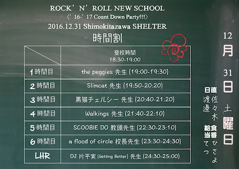「a flood of circle ROCK'N'ROLL NEW SCHOOL<'16 - '17 Count Down Party !!!>」タイムテーブル