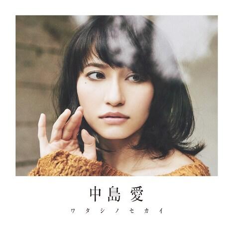 中島愛「ワタシノセカイ」初回限定盤ジャケット
