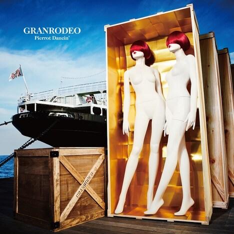 GRANRODEO「Pierrot Dancin'」初回限定盤ジャケット