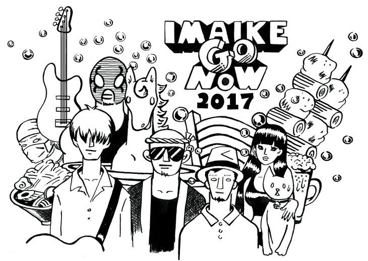 「IMAIKE GO NOW 2017」ビジュアル