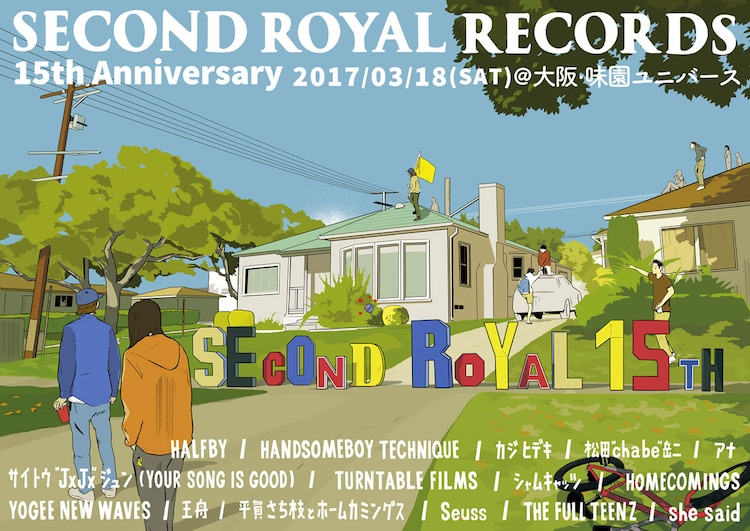 「SECOND ROYAL RECORDS 15th ANNIVERSARY」フライヤー