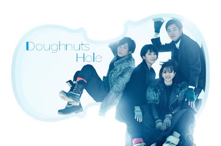 Doughnuts Hole (c)TBS