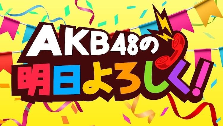 AKB48の新番組「明日よろしく!」本日スタート、初回は指原莉乃 - 音楽 ...
