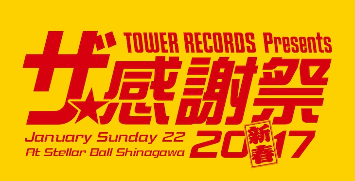 「TOWER RECORDS presents ザ・感謝祭2017新春」ロゴ