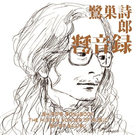 鷺巣詩郎「SHIRO'S SONGBOOK 録音録 The Hidden Wonder of Music」ジャケット