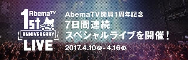 「AbemaTV 1st ANNIVERSARY LIVE」告知ビジュアル