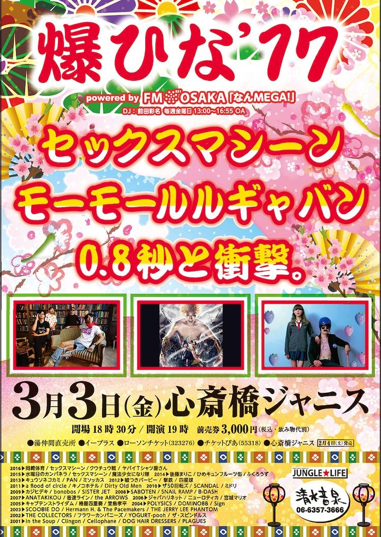 「爆ひな'17 powered by FM OSAKA『なんMEGA!』」フライヤー