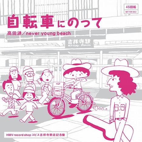 高田漣  / never young beach「自転車にのって」ジャケット