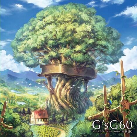 事務員G「G'sG60 ~スタジオジブリピアノメドレー60min.~」ジャケット