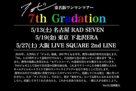 ジョゼ「7th Gradation」