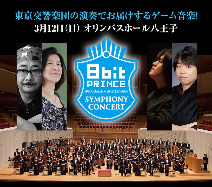 「8bit Prince Symphony Concert -For Game Music Lovers-」告知ビジュアル