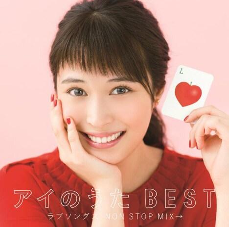 V.A.「アイのうた BEST ラブソングス NON STOP MIX→」ジャケット