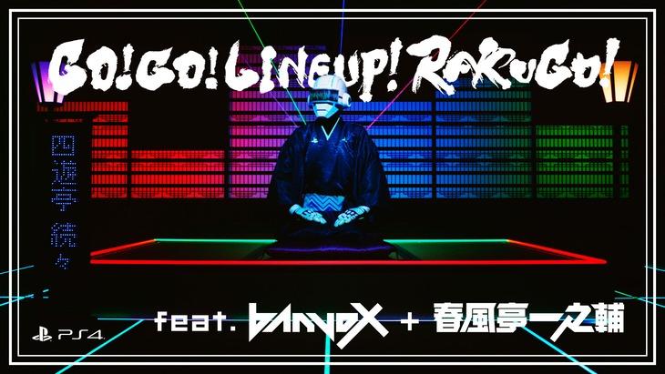 "「PS4 presents ""GO! GO! LINEUP! RAKUGO!"" feat. banvox + 春風亭一之輔」メインビジュアル"